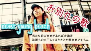 【高音質】お別れの歌/never young beach