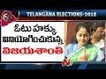 ఓటు వేసిన రాములమ్మ | Vijayashanti Casts Her Vote | #TelanganaElections | NTV
