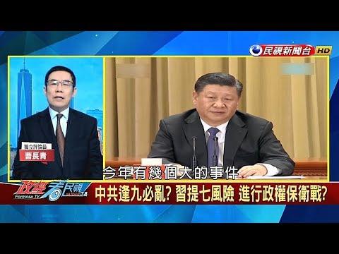 【政經看民視】中國逢9必亂? 曹長青:「美中貿易戰」好戲還沒上演!