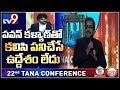 Pawan Kalyan & BJP's Ram Madhav exchange views on Jagan's rule at TANA