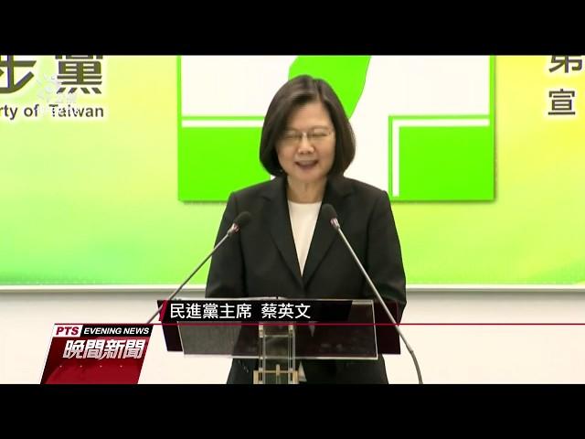 卓榮泰卸任 蔡英文回任民進黨黨主席