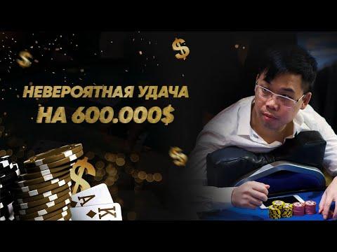 НЕВЕРОЯТНАЯ РАЗДАЧА ЭНДРЮ РОБЛА НА ДВУХ ДОСКАХ   Triton Poker Series