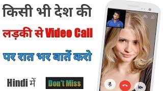 किसी भी देश की लड़की से Video Call पर रात भर बातें करो Hindi में || By Mk Factz