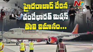 Vande Bharat Mission: 163 Telangana people reach Hyderabad..