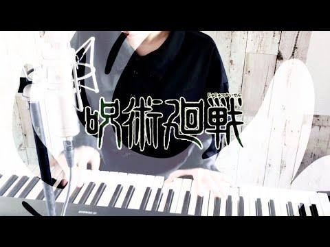 呪術廻戦OP「廻廻奇譚/Eve」Piano×Drum cover.