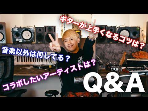 【質問コーナー】山岸竜之介Q&A