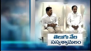 Jagan & KCR Working Together To Solve State Bifurcatio..