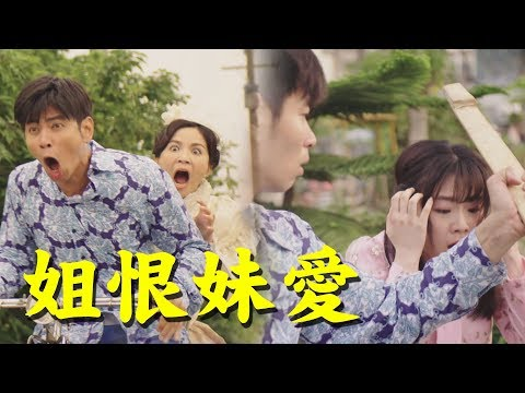 【天之蕉子】EP01 秀蓮落水大罵志鴻冒失鬼! 但秀玉卻被他英雄救美煞到?!