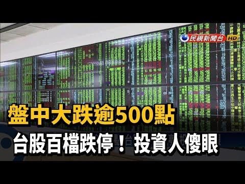 盤中大跌逾500點 台股百檔跌停! 投資人傻眼-民視新聞