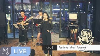 [Danalmusic_Live] 임영은 - Better Than Average (Cover곡)