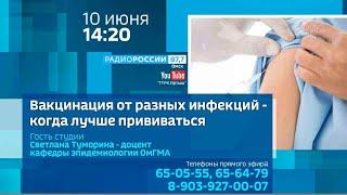 «Наше здоровье» на Радио России (вакцинация от сезонных инфекций — когда прививаться)
