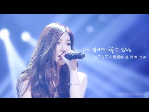 TIFFANY티파니 - Moon & Sunrise Compilation