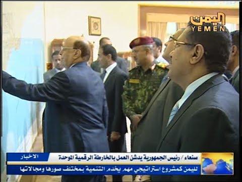 الرئيس هادي يدشن مشروع الخارطةالرقميةالموحدة.. ويزوراللجنةالعليا للانتخابات