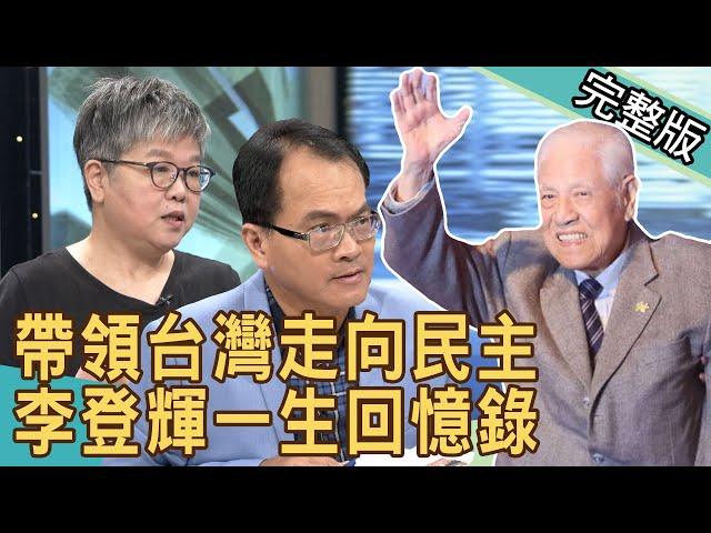 為台灣一生懸命 李登輝親曝「任期內最困難的事」