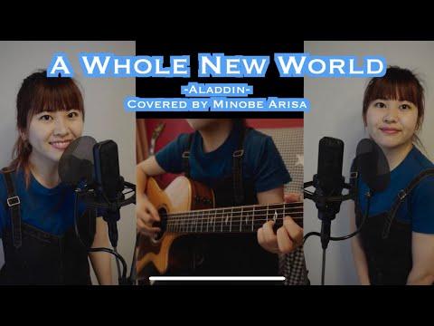 A Whole New World -Alladin- (Covered by みのべありさ)ホールニューワールド/アラジン【歌ってみた/弾き語り】