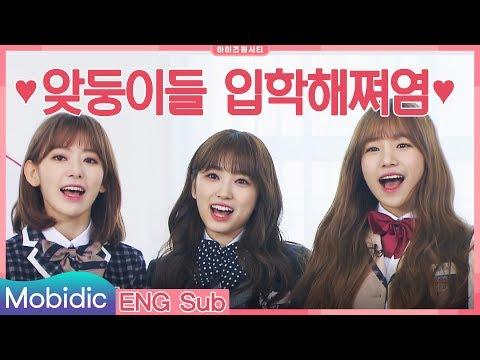 [ENG SUB] 팬들의 심장을 두드리는 12소녀 아이즈원 (IZ*ONE) [입덕스쿨 - 아이즈원시티] 입학식 by 모비딕 Mobidic