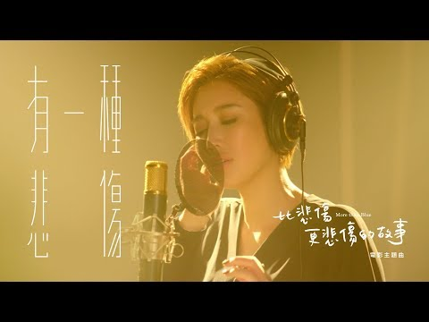 A-Lin《有一種悲傷 A Kind of Sorrow》Official Music Video - 電影『比悲傷更悲傷的故事』主題曲