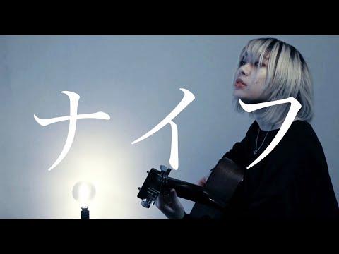 アイラヴミー - ナイフ acoustic guitar ver.
