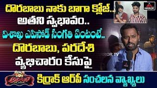 Kiraak RP reacts on Jabardasth Dorababu incident..