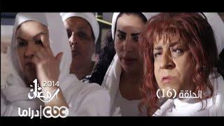مسلسل فيفا اطاطا | الحلقة السادسة عشر | #فيفا_اطاطا