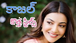 Tollywood beauty Kajal Aggarwal latest viral pics, looks b..