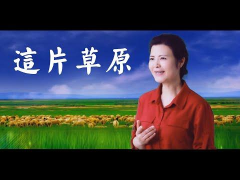 蒙古大草原天籁之歌 《這片草原》, 令人陶醉!