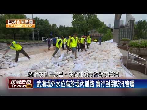 【民視全球新聞】中國鄱陽湖流域多處潰堤 水位超越歷史紀錄 2020.07.12