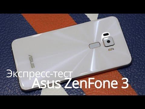 Экспресс-тест Asus ZenFone 3: красивый, быстрый и доступный