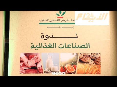 مجموعة القرض الفلاحي تقدم عرضا متكاملا لتمويل الفلاحة المغربية