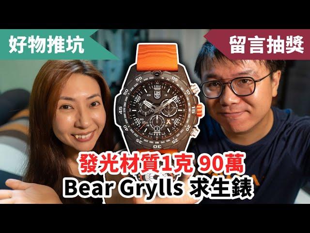 一克90萬的最高級發光材質!荒野求生不怕沒電,開箱Bear Grylls潛水錶 - 營火部落