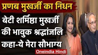 Pranab Mukherjee passes away: Daughter Sharmishtha Mukherj..