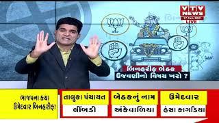 Mahamanthan માં ઈસુદાન ગઢવીએ કહ્યું લોકશાહી ખતમ થઈ રહી છે | VTV Gujarati