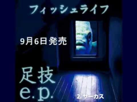 【視聴動画】サーカス/フィッシュライフ