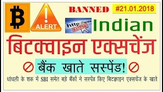 Bitcoin & Cryptocurrency Latest News in Hindi - Banks suspends bitcoin exchanges accounts in india