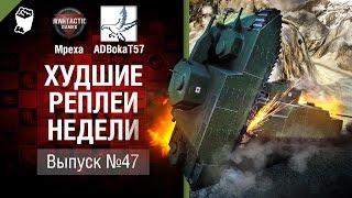 Атака кустов-убийц - ХРН №47 - от Mpexa