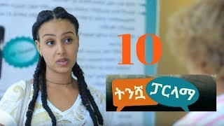 ትንሿ ፓርላማ | Tinishwa Parlama Ethiopian Series Drama - Part 10
