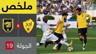 ملخص مباراة أحد والاتحاد في الجولة 19 من الدوري السعودي للمحترفين ...