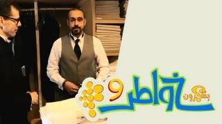 خواطر 9 - الحلقة 30 - خدمة 5 نجوم