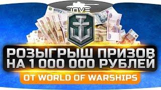 Розыгрыш Призов на 1 000 000 рублей