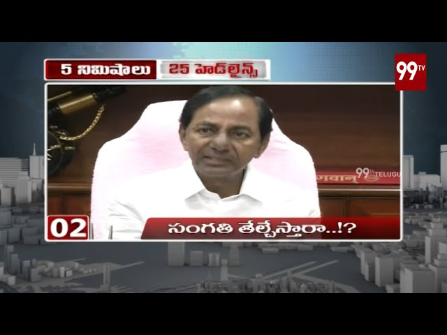 3 PM 5 MINTS 25 Headlines | 22-10-2019 | Latest News Updates | 99 TV Telugu