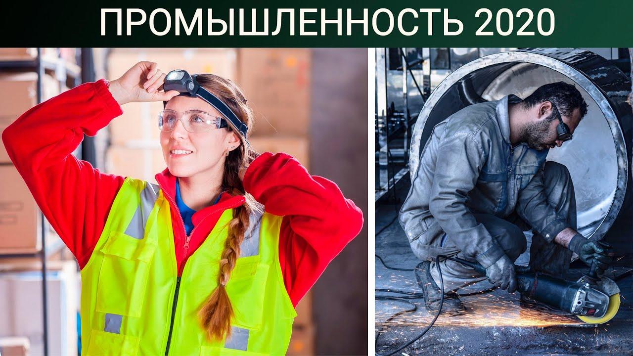 Экономика России: итоги I полугодия 2020