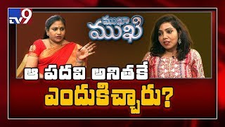 Mukha Mukhi with TDP Anitha- Full Episode..