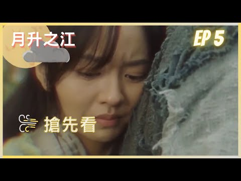 《月升之江》ep 5 預告(中字) | 佳珍的身份是什麼?