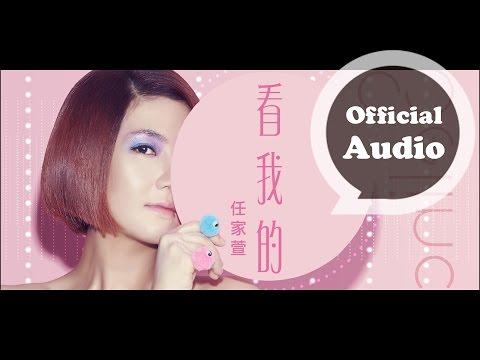 Selina 任家萱 [ 看我的 Watch Me Now ] 官方歌詞版 Official Audio (Lyric Video)