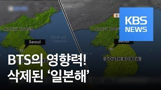 [연예수첩] 방탄소년단(BTS) 세계 영향력 입증…미국 CBS '일본해' 표기 삭제 / KBS뉴스(News)