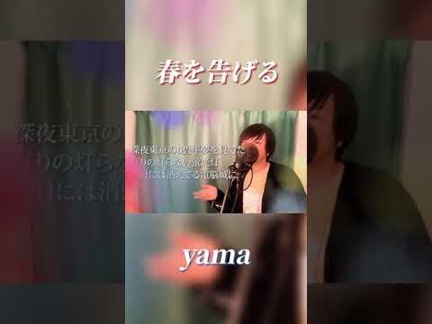 男が原キーで「春を告げる」歌ってみた!(yama) #Shorts