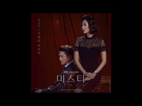 이승철 - 사랑은 아프다 / 미스티OST 1시간듣기