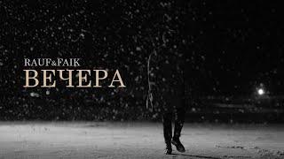 Rauf Faik - вечера (Official video)