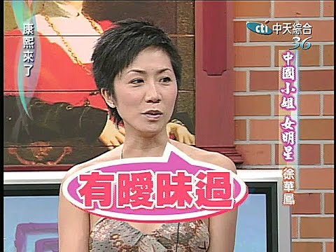 2005.05.19康熙來了完整版(第六季第25集) 絕對只愛男人-徐華鳳