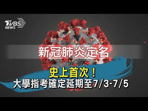 【TVBS新聞精華】20200212 史上首次! 大學指考確定延期至7/3-7/5